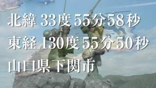 「巌流島」北緯33度55分58秒・・・