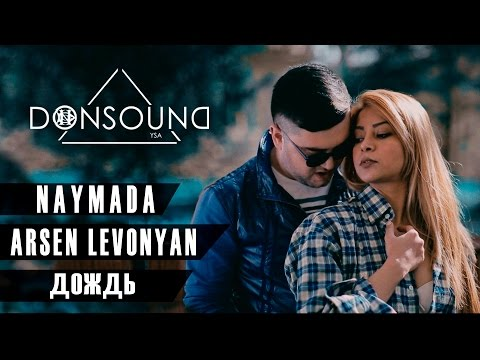 Naymada ft. Arsen Levonyan - Дождь /DonsounD/ (NEW 2016)