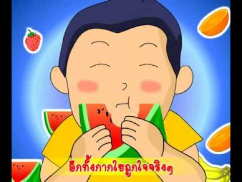 โครงการเด็กไทยดูดี-ผัก ผลไม้