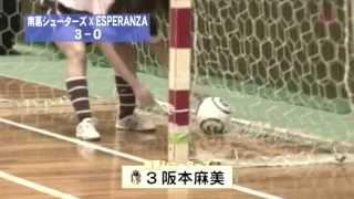 南葛シューターズGOALS!!PART34阪本麻美 三宅梢子 検索動画 29
