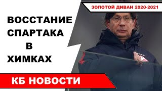 Восстание Спартака Федун покупает Химки Юран ох л