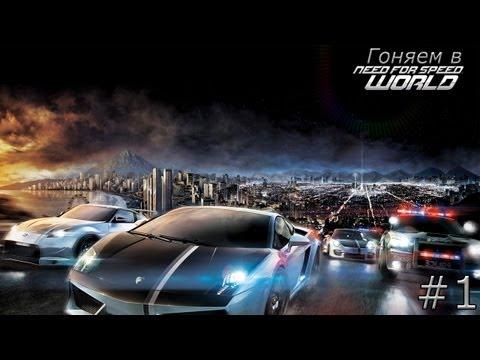 Гоняем в Need For Speed World - Серия 1