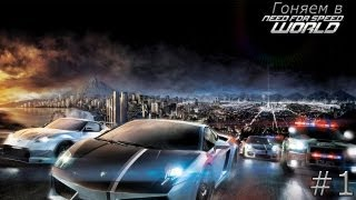 Гоняем в Need For Speed World - Серия 1