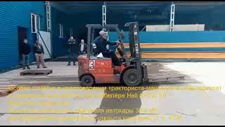Водитель вилочного погрузчика Хели 20 обучение на права / Vilochnyi pogruzchik heli 20 obuchenie