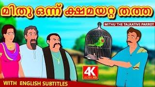 Malayalam Story for Children - മിതു ഒന്ന് ക്ഷമയറ്റ തത്ത | Malayalam Fairy Tales | Koo Koo TV