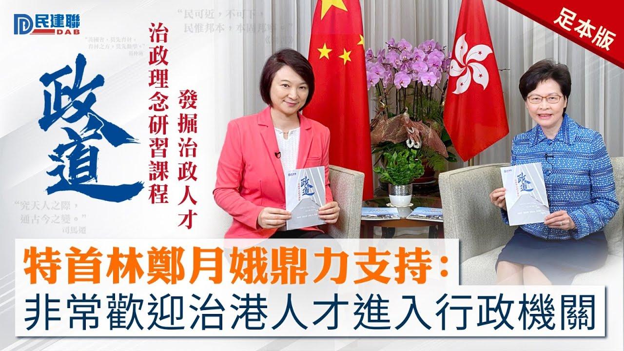 【足本版】林鄭月娥:民建聯培養的治港人才 可進入行政機關