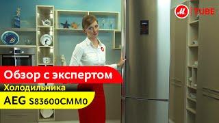 видеообзор холодильника AEG S83600CMM0 с экспертом М.Видео