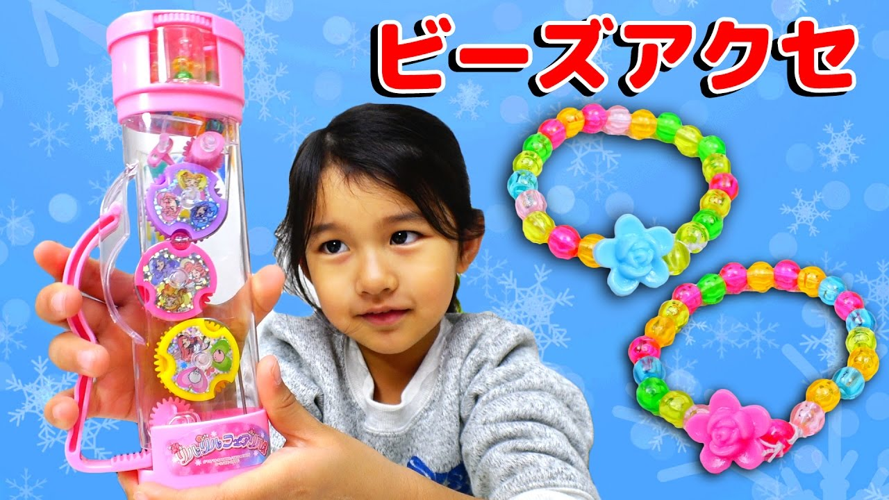 押すだけ簡単☆ビーズカシャポンでブレスレットを作ったよ♪おもちゃ アクセサリー 手作り himawari,CH