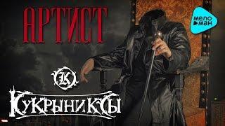Кукрыниксы  - Артист (deluxe edition Альбом 2016)