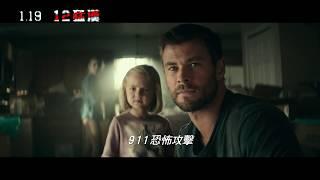 【12猛漢】12 Strong 熱血預告 ~2018/01/19 單挑5萬大軍