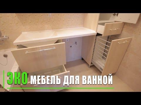 Эко мебель для ванной комнаты / Студия мебели Верес