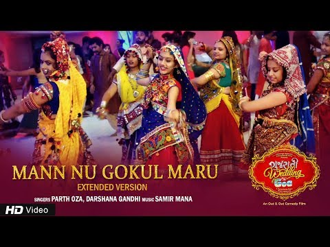 Mann Nu Gokul Maru (Garbo-Extended) | Gujarati Wedding in Goa | Parth Oza | Darshana Gandhi
