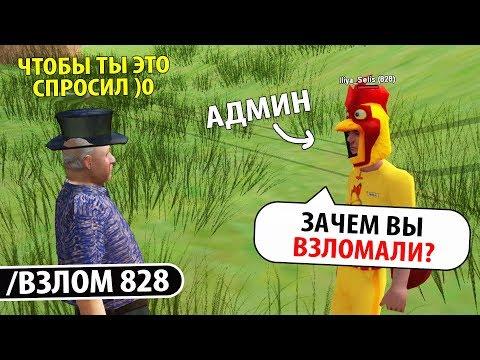 ПРАНК НАД КРУПНЫМ СЕРВЕРОМ ARIZONA RP В GTA SAMP