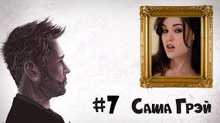 Саша Грей (Sasha Grey) «ПобесПределин» #7. Новое видео. Не секс и не порно, но тоже прикольно.