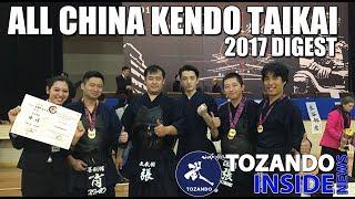 2017 All China Kendo Taikai Digest - Tozando Inside News #13