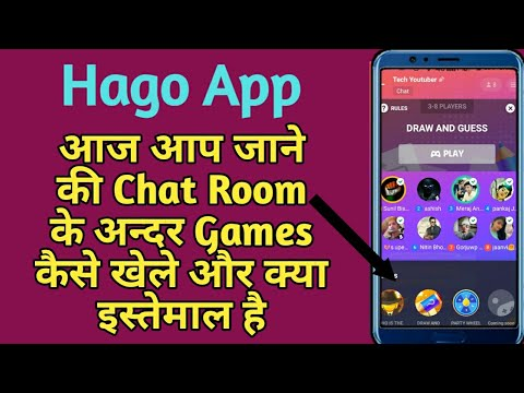 How To Get Play Games On Chat Room In Hago | Step  By Step| In Hindi