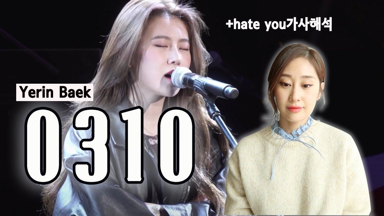 Download 드디어 [가사;를 읽다]에서 백예린 곡🔥갓명곡 0310 가사해석 + 신곡 hate you 보너스해석