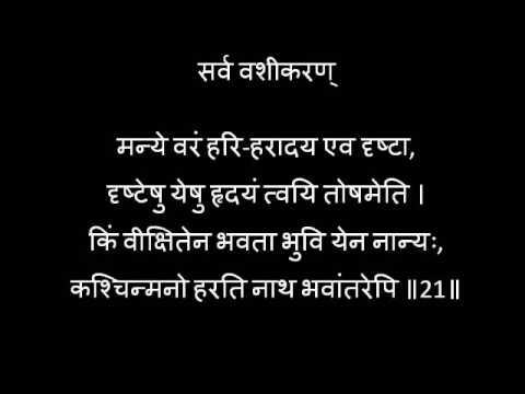Bhaktamar Stotra Sanskrit