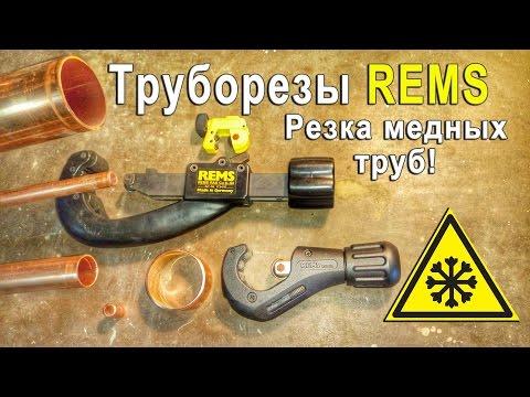 Труборезы Rems для медной трубы