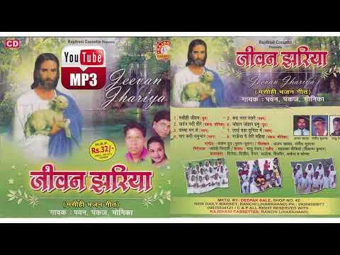 Title - Jeevan Jhariya Mp3 Songs | SALEM'S PRESENTS | PAWAN, PANKAJ, MONIKA