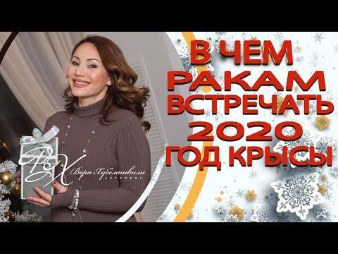 🥻 В чем встречать 2020 год Крысы. Советы для Раков от астролога Вера Хубелашвили