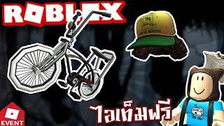 เตาอ Roblox วธเอาไอเทมฟร โล และ หมวก Rb Battle เต าอ Roblox ว ธ เอาไอเท มฟร จ กรยาน ก บหมวกห วฟ Stranger Things Event Taoie Youtube