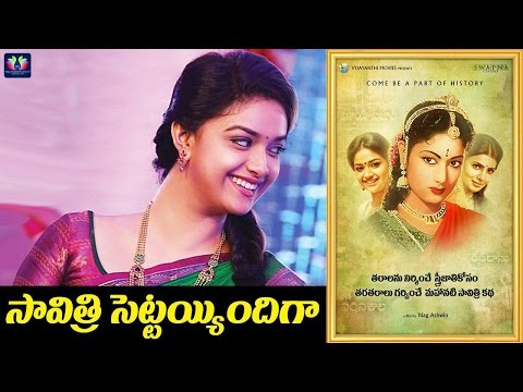 Savitri biopic first look poster out | Keerthy Suresh | Sama