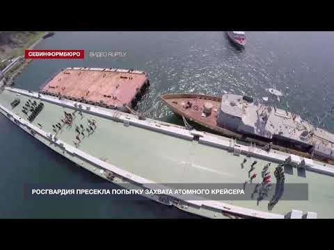 Неизвестные пытались захватить крейсер «Адмирал Лазарев» - учения Росгвардии в Приморье