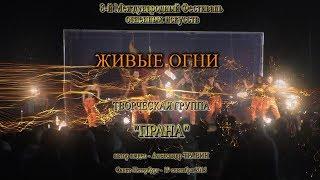 Группа ПРАНА - 8-й Международный Фестиваль огненных искусств AndquotЖивые огниandquot  Санкт-Петербург 2015