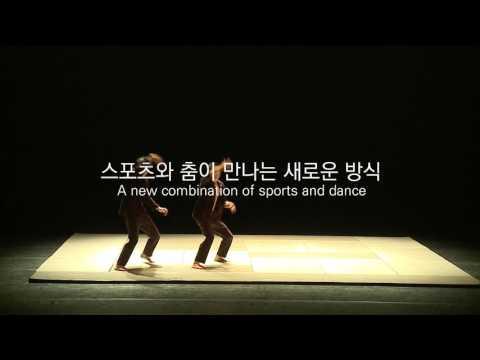 유도(JUDO) - 브레시트 댄스 컴퍼니(Bereishit Dance Company)