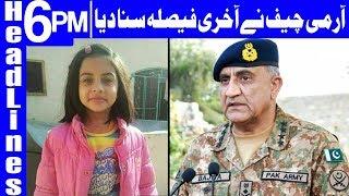 Army Chief offers help for arrest Zainab's Rapist - Headlines 6 PM - 10 January 2018   Dunya News