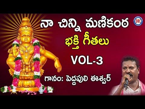 Na chinni Manikanta || Ayyappa Devotional Songs || Peddapuli Eswar songs