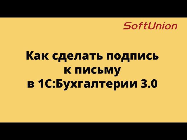 Как сделать подпись к письму в 1С:Бухгалтерии 3.0
