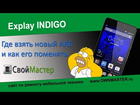 Explay Indigo замена акб