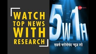 5W1H: Watch top news with research and latest updates, 18 January, 2018