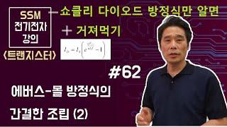 [전기전자 강의]  트랜지스터  62. 에버스-몰( E…