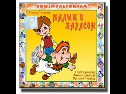 Малыш и Карлсон аудио сказка: Сказки - Сказки для детей - Аудиосказки