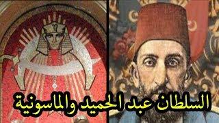 كيف خلعت الماسونية السلطان عبد الحميد؟ ( وثائقي)