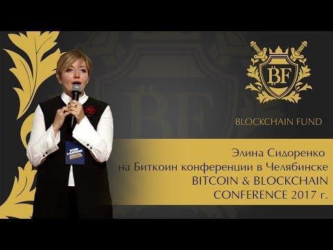 🎯 📈 Элина Сидоренко на Биткоин конференции в Челябинске | BITCOIN & BLOCKCHAIN CONFERENCE 2017 г.