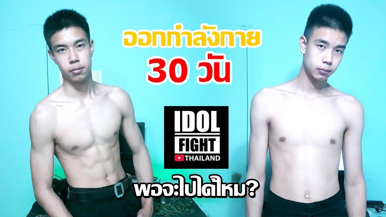 ไป IDOL FIGHT พอได้มั้ย ออกกำลังกาย 30 วัน