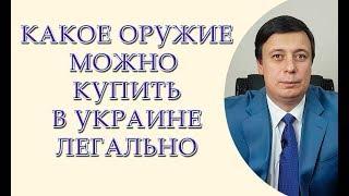 Какое Оружие можно Купить в Украине Легально. Какие можно Купить