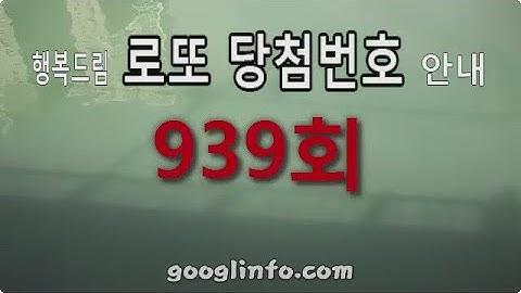 로또 939회 당첨번호 안내 동영상