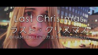 ♫ LAST CHRISTMAS ラストクリスマス ♫ WHAM x EXILE x ミカエラ x @Gunnarolla
