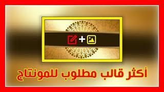 قالب اسلامي خلفيات اسلامية للمونتاج بدون حقوق جاهزة للتصميم رمضان اقبل خلفيات كاين ماستر متحركة Mp3