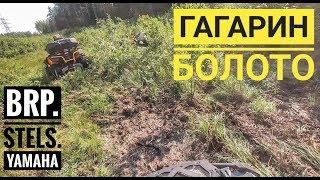 Гагарин Болото BRP не выдержал Gepard Yamaha 3 BRPЧ1