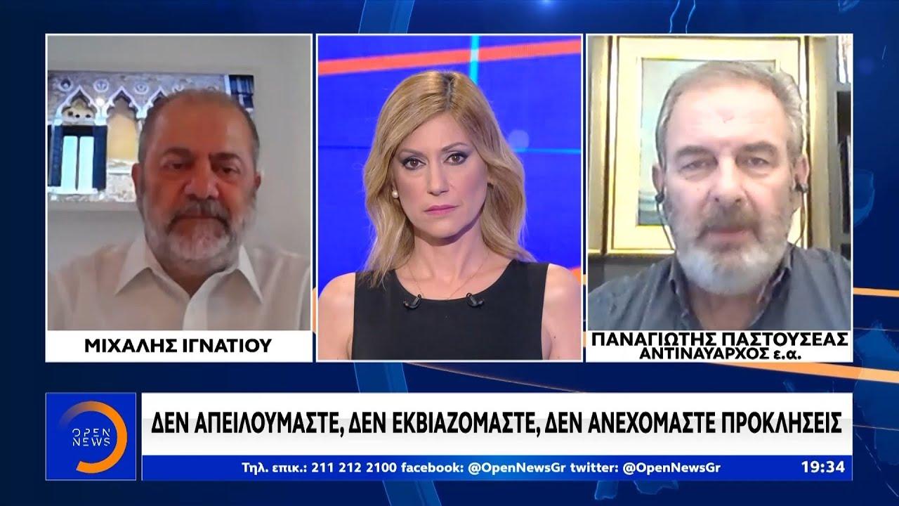 Ο αντιναύαρχος ε.α Παναγιώτης Παστουσέας για τα ελληνοτουρκικά | Κεντρικό δελτίο ειδήσεων | OPEN TV