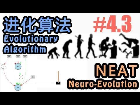 #4.3 NEAT 强化学习 Reinforcement Learning (机器学习 进化算法 Evolutionary Algorithm 教程教学 tutorial)