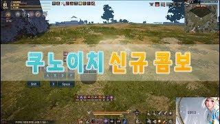 Black Desert Online - Kunoichi [New Combo] 검은사막 쿠노이치 신규 콤보영상