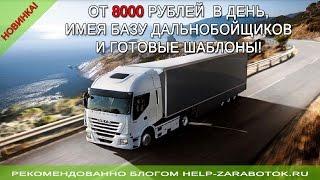 Заработок в интернете | Онлайн Логист   получайте от 8000 рублей в день!