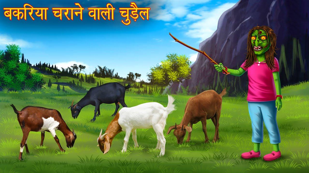 बकरिया चराने वाली चुड़ैल | Goat Herder Witch | Horror Stories in Hindi | Hindi Kahaniya | Hindi Story